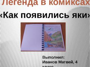 МБОУ «Орликская средняя общеобразовательная школа» Легенда в комиксах «Как п