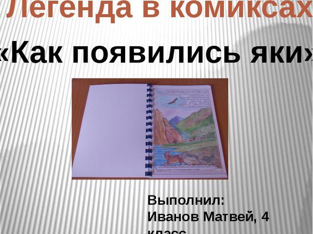 МБОУ «Орликская средняя общеобразовательная школа» Легенда в комиксах «Как п...