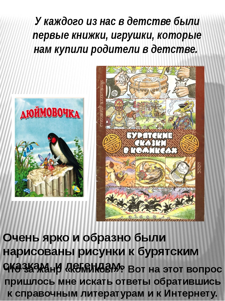 У каждого из нас в детстве были первые книжки, игрушки, которые нам купили ро...
