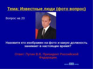 Тема: Известные люди (фото вопрос) Вопрос на 20 Назовите кто изображен на фот