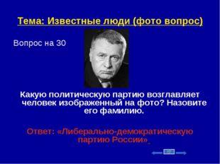 Тема: Известные люди (фото вопрос) Вопрос на 30 Какую политическую партию воз