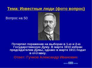 Тема: Известные люди (фото вопрос) Вопрос на 50 Потерпел поражение на выборах