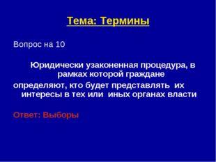 Тема: Термины Вопрос на 10 Юридически узаконенная процедура, в рамках которой