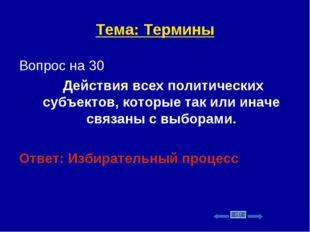 Тема: Термины Вопрос на 30 Действия всех политических субъектов, которые так