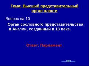 Тема: Высший представительный орган власти Вопрос на 10 Орган сословного пред