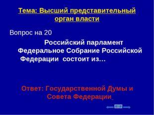 Тема: Высший представительный орган власти Вопрос на 20 Российский парламент