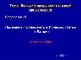 Тема: Высший представительный орган власти Вопрос на 30 Название парламента в
