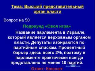 Тема: Высший представительный орган власти Вопрос на 50 Подраунд «Своя игра»