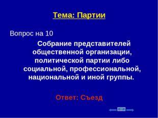 Тема: Партии Вопрос на 10 Собрание представителей общественной организации, п