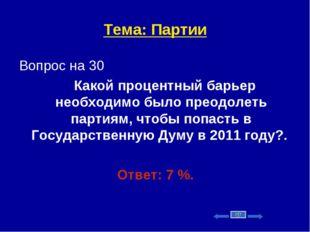 Тема: Партии Вопрос на 30 Какой процентный барьер необходимо было преодолеть