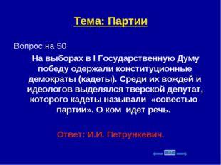 Тема: Партии Вопрос на 50 На выборах в I Государственную Думу победу одержали