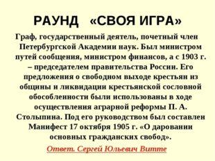 РАУНД «СВОЯ ИГРА» Граф, государственный деятель, почетный член Петербургской
