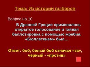 Тема: Из истории выборов Вопрос на 10 В Древней Греции применялось открытое г