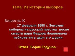 Тема: Из истории выборов Вопрос на 40 17 февраля 1598 г. Земским собором на р