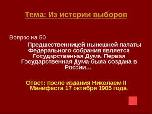 Тема: Из истории выборов Вопрос на 50 Предшественницей нынешней палаты Федера