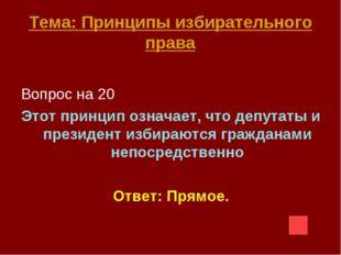 Тема: Принципы избирательного права Вопрос на 20 Этот принцип означает, что д