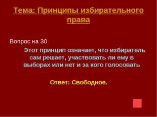 Тема: Принципы избирательного права Вопрос на 30 Этот принцип означает, что и