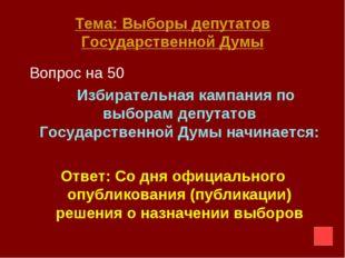 Тема: Выборы депутатов Государственной Думы Вопрос на 50 Избирательная кампан