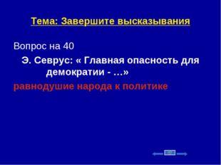 Тема: Завершите высказывания Вопрос на 40 Э. Севрус: « Главная опасность для