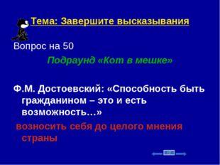 Тема: Завершите высказывания Вопрос на 50 Подраунд «Кот в мешке» Ф.М. Достоев