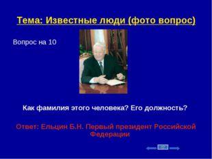 Тема: Известные люди (фото вопрос) Вопрос на 10 Как фамилия этого человека? Е