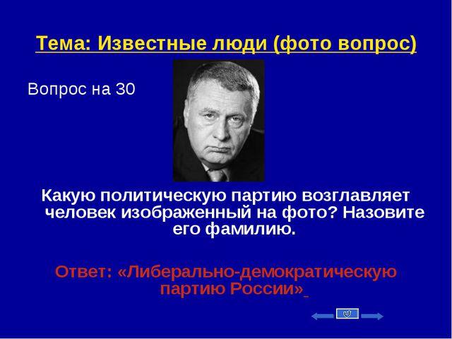 Тема: Известные люди (фото вопрос) Вопрос на 30 Какую политическую партию воз...