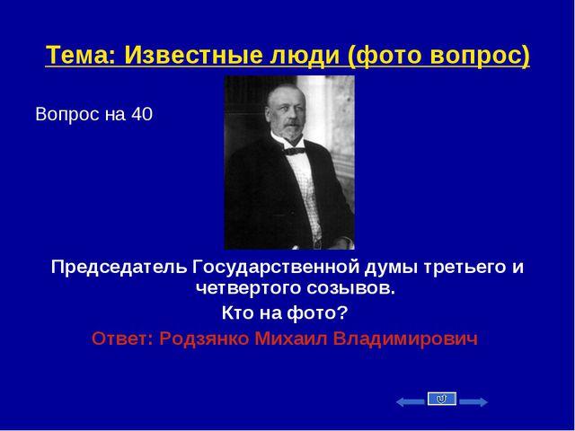 Тема: Известные люди (фото вопрос) Вопрос на 40 Председатель Государственной...