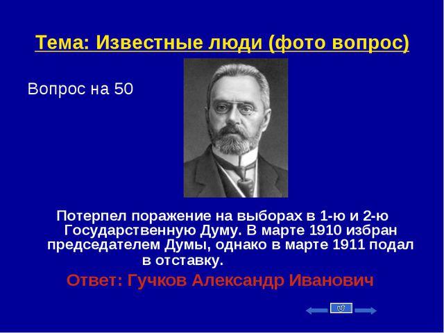 Тема: Известные люди (фото вопрос) Вопрос на 50 Потерпел поражение на выборах...