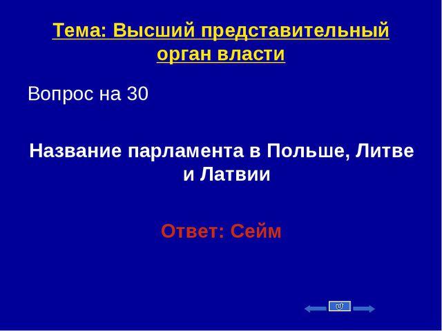 Тема: Высший представительный орган власти Вопрос на 30 Название парламента в...