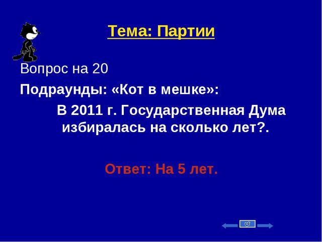 Тема: Партии Вопрос на 20 Подраунды: «Кот в мешке»: В 2011 г. Государственная...
