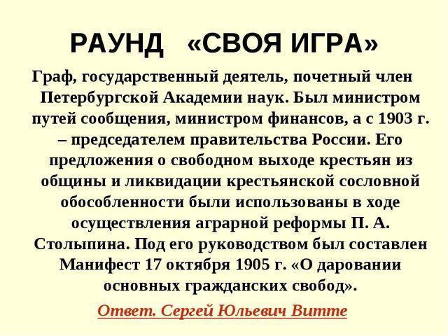 РАУНД «СВОЯ ИГРА» Граф, государственный деятель, почетный член Петербургской...