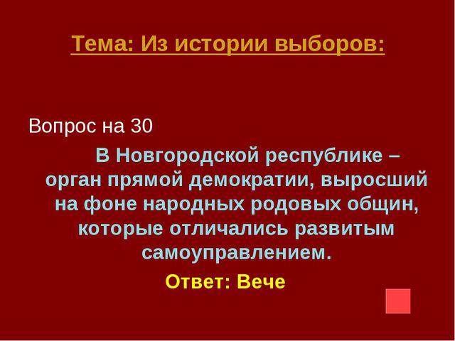 Тема: Из истории выборов: Вопрос на 30 В Новгородской республике – орган прям...