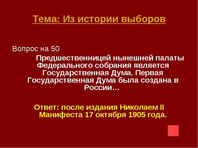 Тема: Из истории выборов Вопрос на 50 Предшественницей нынешней палаты Федера...