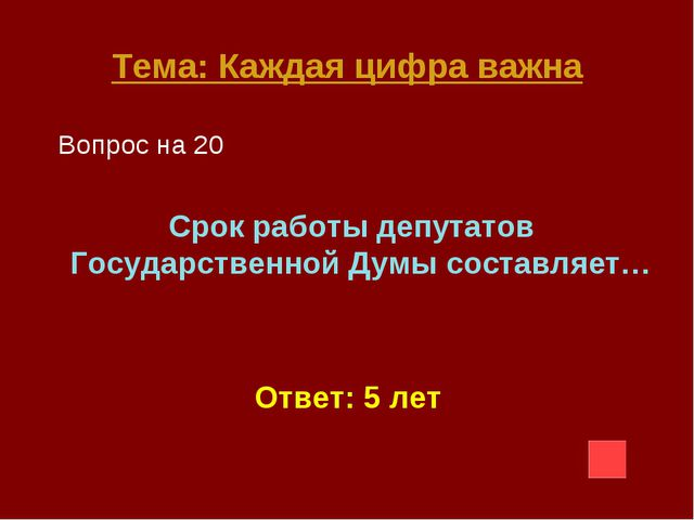 Тема: Каждая цифра важна Вопрос на 20 Срок работы депутатов Государственной Д...