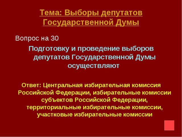Тема: Выборы депутатов Государственной Думы Вопрос на 30 Подготовку и проведе...