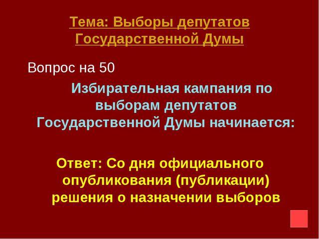 Тема: Выборы депутатов Государственной Думы Вопрос на 50 Избирательная кампан...