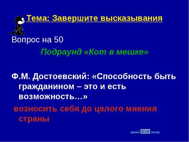 Тема: Завершите высказывания Вопрос на 50 Подраунд «Кот в мешке» Ф.М. Достоев...