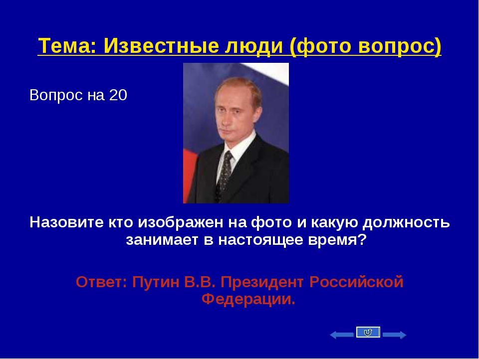 Тема: Известные люди (фото вопрос) Вопрос на 20 Назовите кто изображен на фот...
