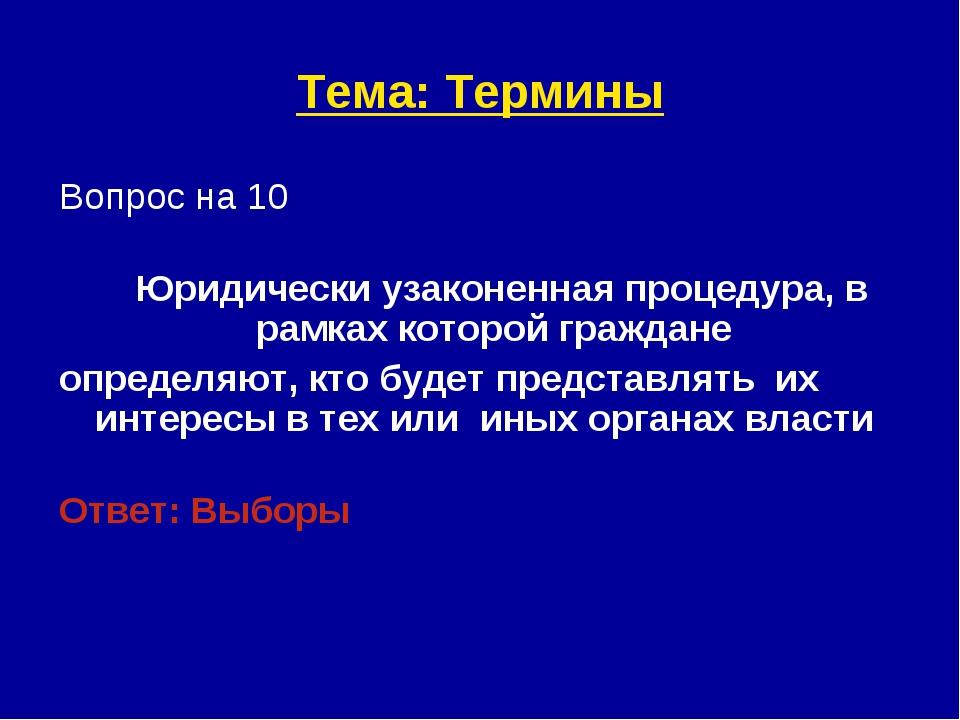 Тема: Термины Вопрос на 10 Юридически узаконенная процедура, в рамках которой...