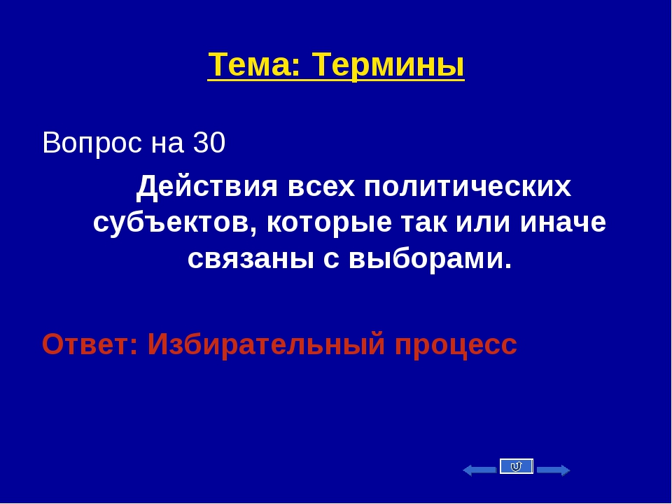 Тема: Термины Вопрос на 30 Действия всех политических субъектов, которые так...