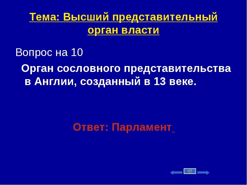 Тема: Высший представительный орган власти Вопрос на 10 Орган сословного пред...
