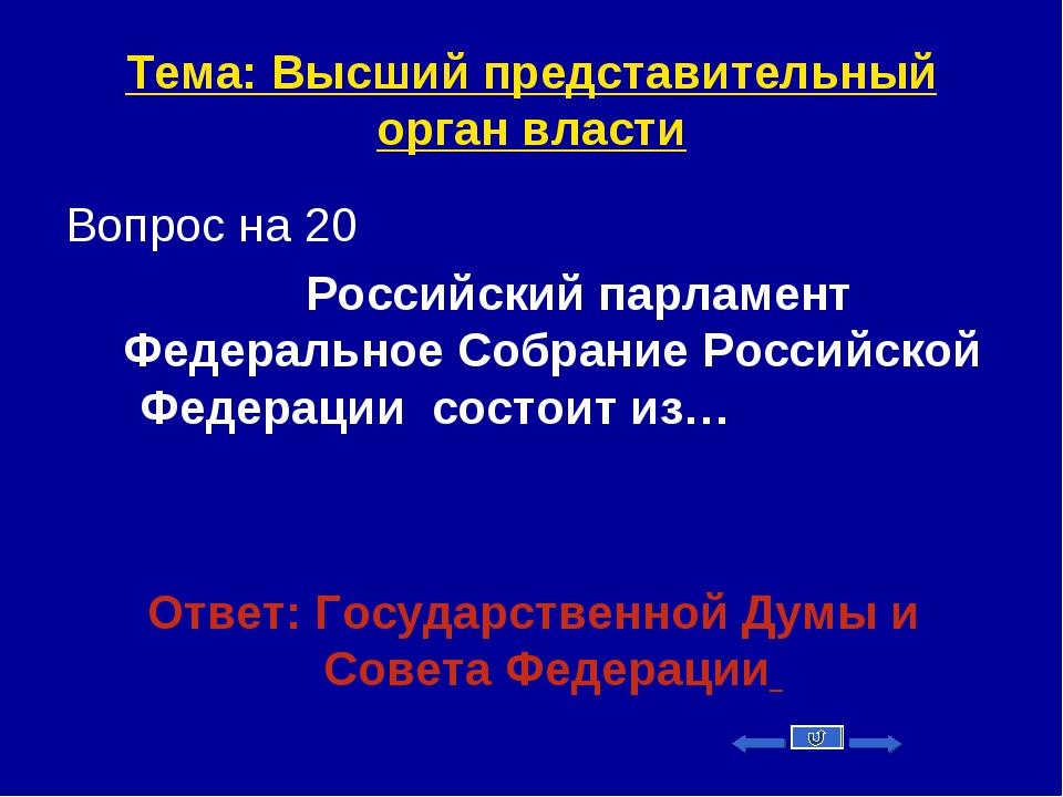Тема: Высший представительный орган власти Вопрос на 20 Российский парламент...