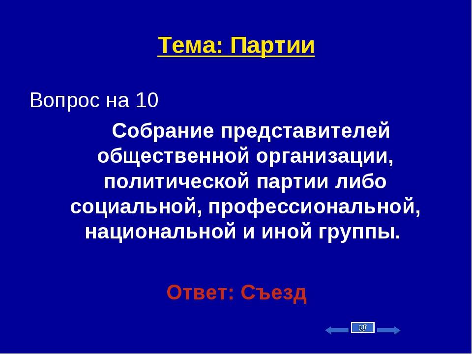 Тема: Партии Вопрос на 10 Собрание представителей общественной организации, п...
