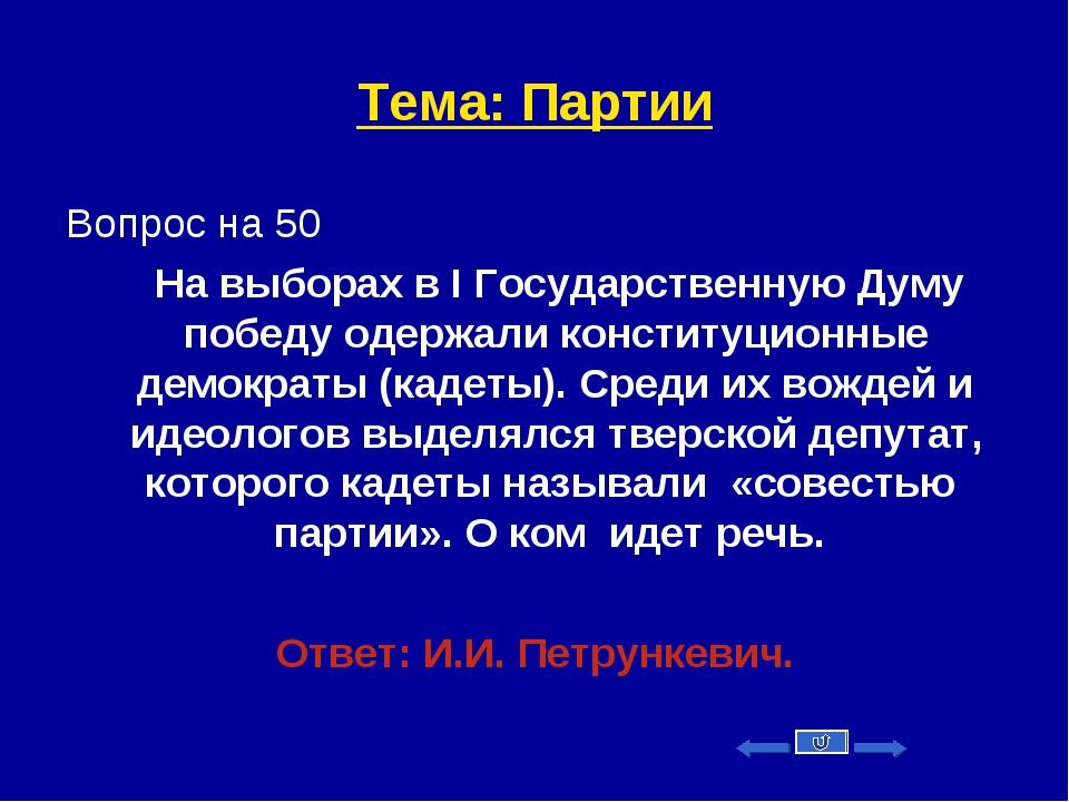 Тема: Партии Вопрос на 50 На выборах в I Государственную Думу победу одержали...