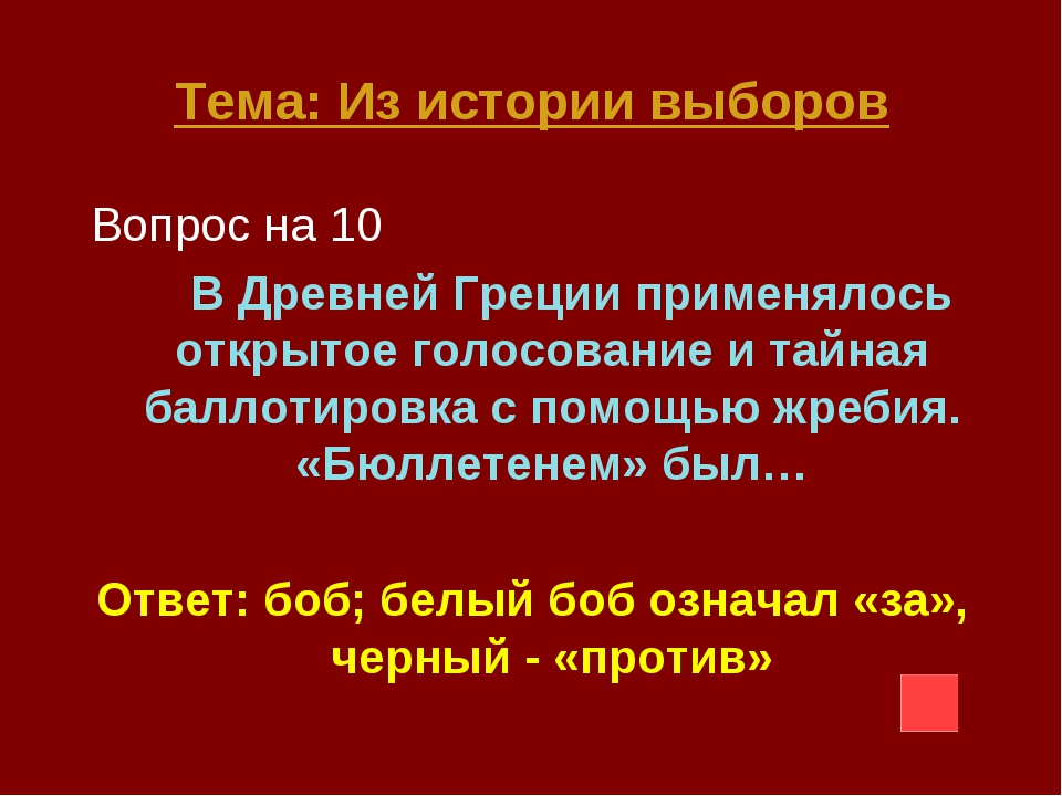 Тема: Из истории выборов Вопрос на 10 В Древней Греции применялось открытое г...