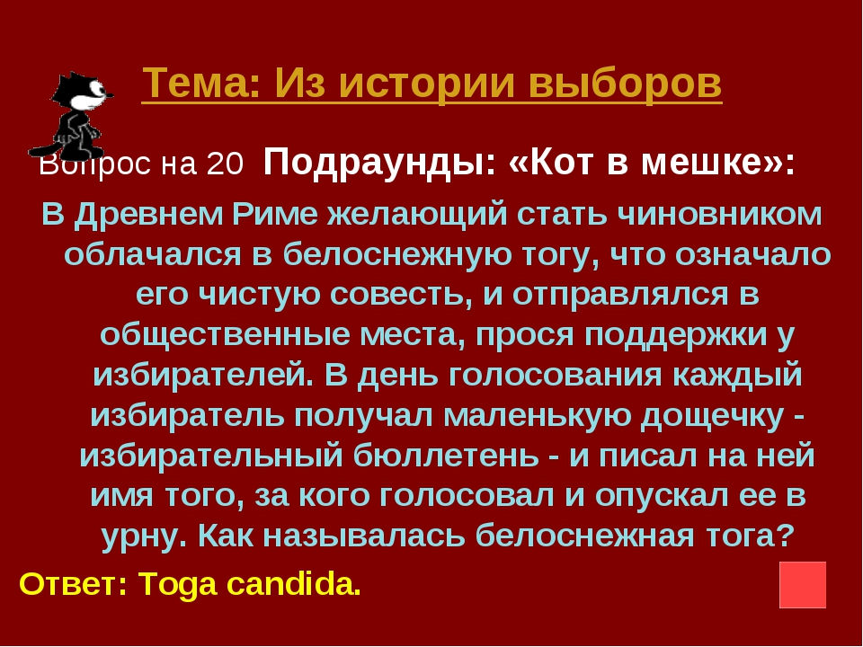 Тема: Из истории выборов Вопрос на 20 Подраунды: «Кот в мешке»: В Древнем Рим...