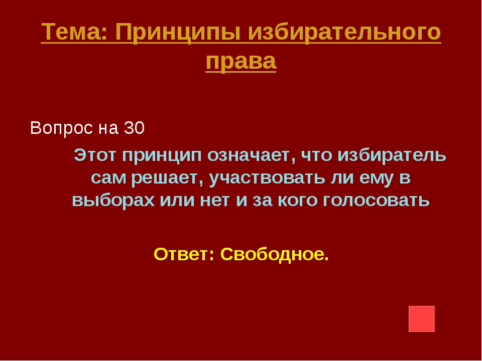 Тема: Принципы избирательного права Вопрос на 30 Этот принцип означает, что и...