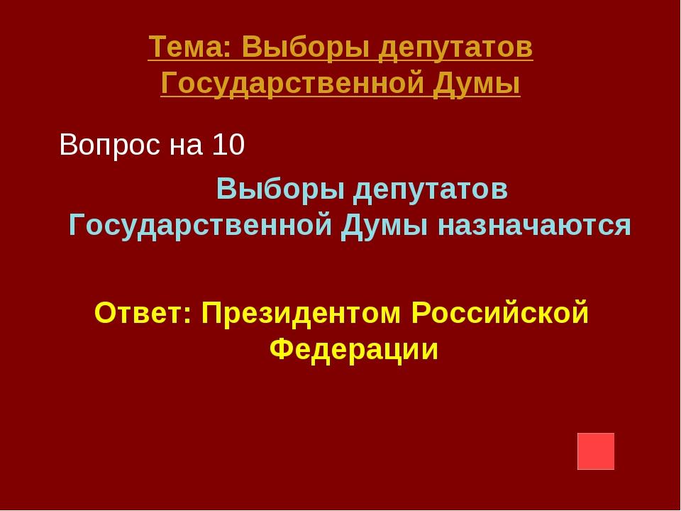 Тема: Выборы депутатов Государственной Думы Вопрос на 10 Выборы депутатов Гос...