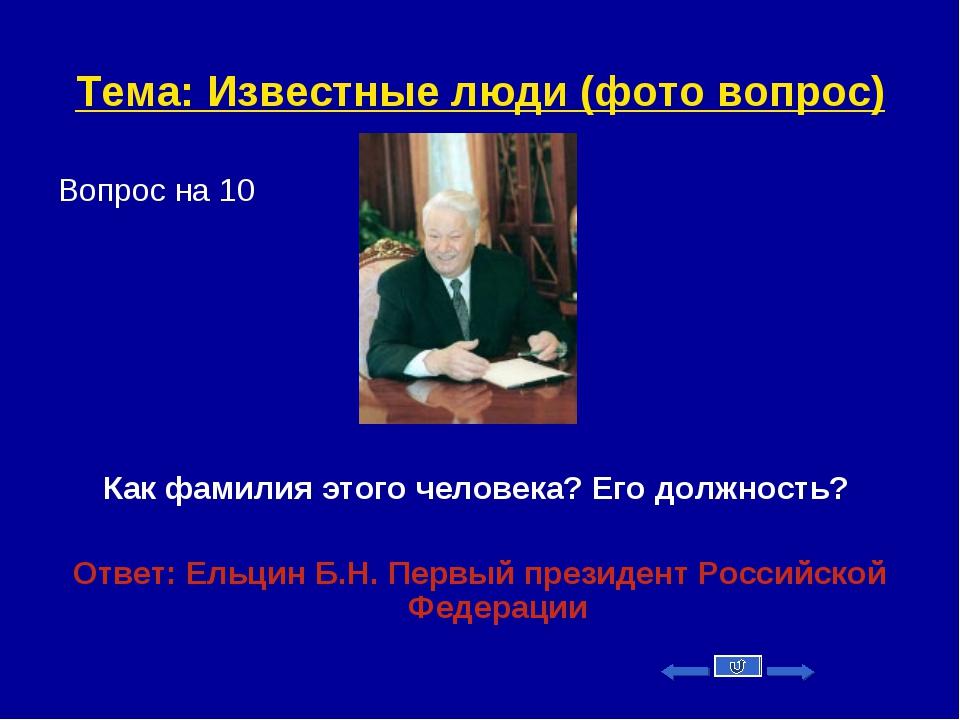 Тема: Известные люди (фото вопрос) Вопрос на 10 Как фамилия этого человека? Е...