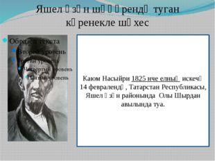 Яшел Үзән шәһәрендә туган күренекле шәхес Каюм Насыйри1825 нче елныңискечә